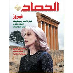 hasad issue 52