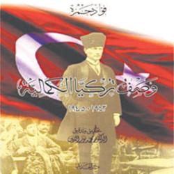 غلاف كتاب فؤاد حمزة عن اتاتورك