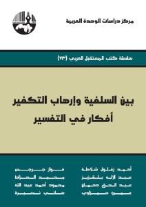 نموذج من اصدارات مركز دراسات الوحدة العربية في بيروت