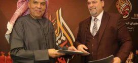 مهرجان العراق الوطني للمسرح