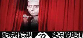 المهرجان القومي للمسرح المصري-الدورة الثانية عشر وتحمل اسم الفنان كرم مطاوع