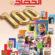 مجلة الحصاد: منارة مشرقة لبناء الحدود بين الثقافات والهويات